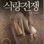 Korea - Stuffed & Starved