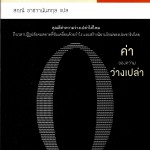 Value of Nothing Thai edition